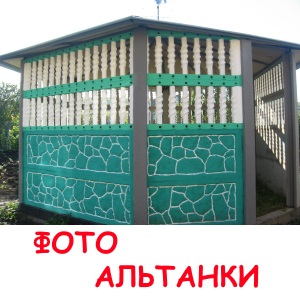 altankaphot